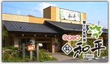 神戸ガーデンシティ店外観