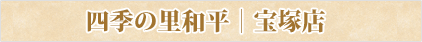 四季の里 和平 | 宝塚店