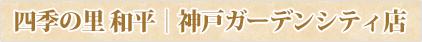 四季の里 和平 | 神戸ガーデンシティ店