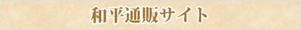和平通販サイト