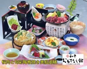 2014.3.26桜肉御膳