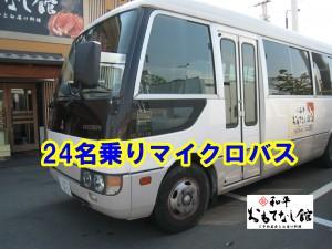 2014.5bus