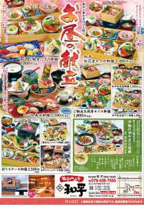 kakogawa-lunch