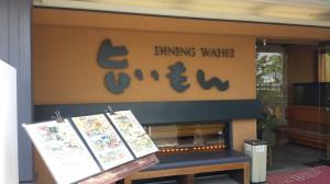 kakogawahonten2