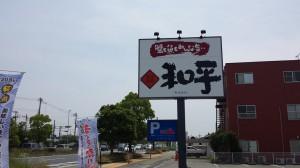 kakogawahonten5